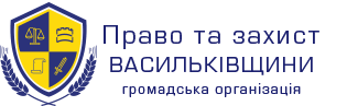 "logo Public organization ""Law and Protection of the Vasilkovschina"""